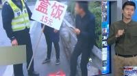 江西萍乡:高速公路上卖盒饭被劝离 超级新闻场 20181113 超清版