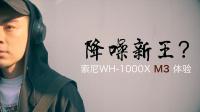 降噪新王?索尼 WH1000XM3 体验