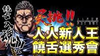 """【Cashin HIphop】""""人人新人王""""第八集: 總決賽(2_3)"""