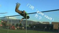 【跑酷教程】【中字】如何帅气的翻越体育场的围栏——罗尼的门跳教学