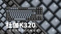 一把实用靠谱的机械键盘 杜伽 K320 体验
