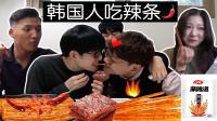 韩国男生第一次吃辣条, 没想到出现了这样的画面?
