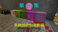 我的世界阿阳历险记272: 我制作了七彩潜影盒, 和末影盒一样好用