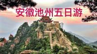 安庆休闲旅游舞群《安徽池州五日游》2018.11.9