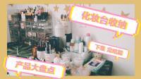 闹闹! 化妆台收纳分享&彩妆护肤大盘点 下|大型长篇试色产品心得终于完结啦!
