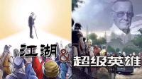 斯坦李金庸虽然离开了,但他们的超级英雄和江湖将永远被铭记!