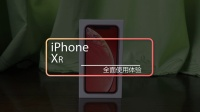 【UNCLE疯人说】iPhone XR深度使用体验