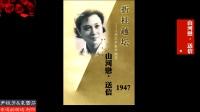 山河恋·送信(尹桂芳&袁雪芬1947年)
