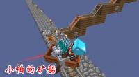 我的世界联机空岛生存144: 小帕做了一个矿船, 可以在铁轨上跑