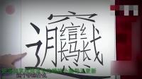 看老外学中文我就想笑真是太为难了