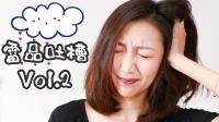 【Miss沐夏】雷品吐槽Vol.2 | 仅对我个人而言不喜欢/不适合的东东