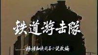 铁道游击队04