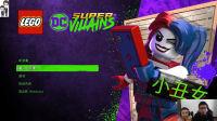 乐高DC超级反派第1期:这次我们是反派★积木玩具游戏★哲爷和成哥