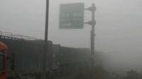 河北大布雾霾严重 局部能见度不足50米 高速封闭