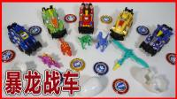 爆龙战车变形玩具车开箱