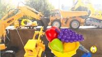 户外水果花园, 工程车挖掘机比赛运输水果游戏