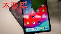 新iPad Pro 11虽然香,最好过三个月再买
