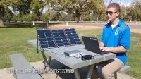 """外国大学生发明""""折叠式""""太阳能发电板, 直接输出220V电压, 怎么做到的"""