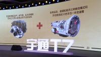 宇通T7 3.5T汽油版上市