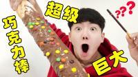 超级美食! 坤坤制作巨大巧克力棒! 这么好吃怎么办? !