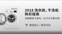2018.11.10 洗衣机 干洗机购买指南直播录播