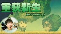 重获新生!丨DISTRAINT 2(P1)