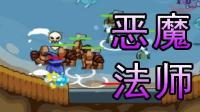 【逍遥小枫】差点团灭, 卡位强杀死灵法师 ! | 环形帝国 #13