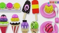 趣味亲子过家家游戏, 早教启蒙萌宝一起识颜色变冰淇淋游戏啦!