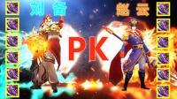 王者荣耀: 刘备vs赵云, 不想做老大的小弟不是好赵云, 对不住了!