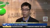 """上海:公交车可扫码乘坐  """"移动支付""""加速覆盖出行领域 新闻报道 20181114"""