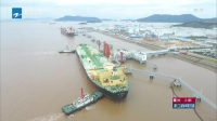今日快讯:舟山——全国首张保税380燃料油期货仓单生成 浙江新闻联播 20181114