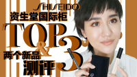 资生堂SHISEIDO国际柜TOP3&两个新品测评