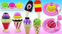 创意DIY人见人爱的冰淇淋大全! 早教色彩认知游戏视频教程送给你
