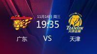 CBA联赛第11轮 广东VS天津-粤语
