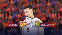 CBA联赛第11轮 广东VS天津