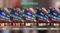超级夜景大比拼: 华为Mate20 Pro、小米MIX3、一加6T、荣耀Magic2、iPhone Xs Max相机体验