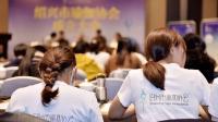 绍兴市瑜伽协会成立大会视频