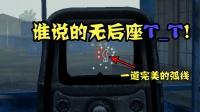秋千吃鸡战场: 刺激战场, 称霸G港从打拳开始