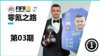 """【一球】FIFA19 零氪之路 #3 """"欧冠/欧联动态卡"""""""
