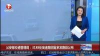 公安部交通管理局:3188处高速路团雾多发路段公布  超级新闻场 20181115 超清版