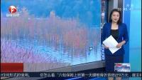 黑龙江:镜泊湖现三面溢流奇观  超级新闻场 20181115 超清版