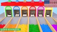 汽车们一出车库就扎进彩虹水道染色 家中的美国学校
