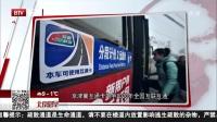 京津冀互通卡力争2020年全国互联互通 北京您早 20181115