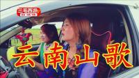 云南山歌【女司机带带我】两个叫花子, 太搞笑了