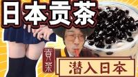 【潜入日本#17】日本jk排长队要喝的珍珠奶茶! 味道如何? 【绅士一分钟】