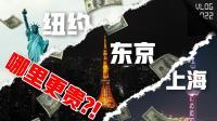 纽约、东京、上海出租车费用大对比! 打车1小时要花1800元?