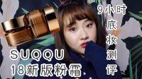 【戳戳】底妆测评|SUQQU 18年新版粉霜9小时测评|真的适合干皮吗?