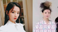 """八卦:杨超越古装造型曝光 吧友合影称""""幸运女神"""""""