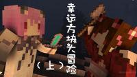 【七末x五歌】幸运方块大冒险(上)——各种大爆炸【我的世界Minecraft】
