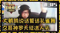 """主播炸了315: 洞主一顿操作托儿索 Dopa电竞""""小沈阳"""""""